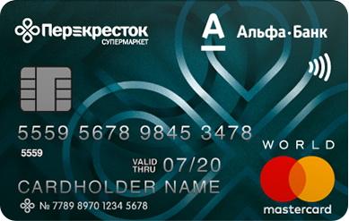Кредитная карта Перекресток от Альфа-банка