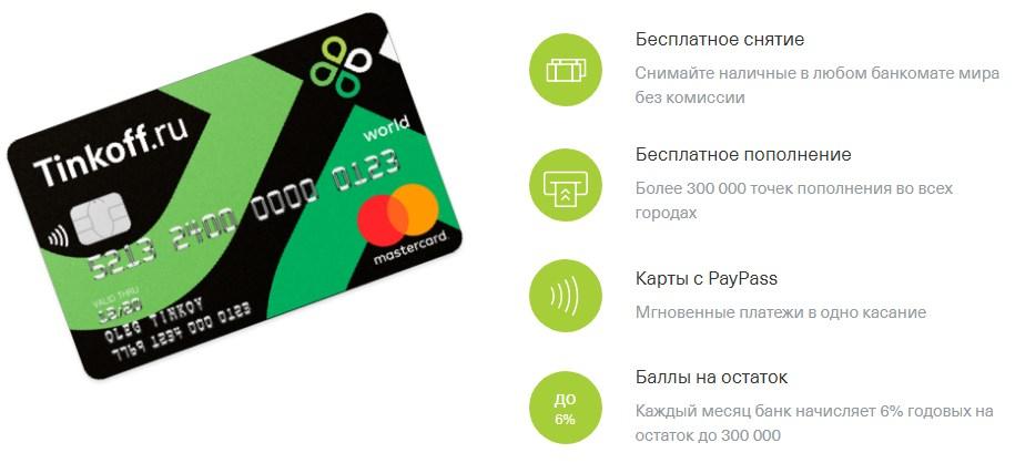 Условия обслуживания дебетовой карты