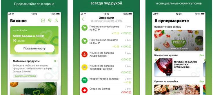 Мобильное приложение Мой Перекресток