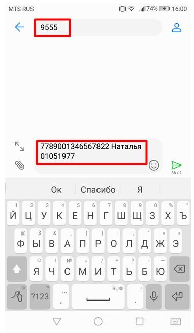Активация карты Перекресток через СМС