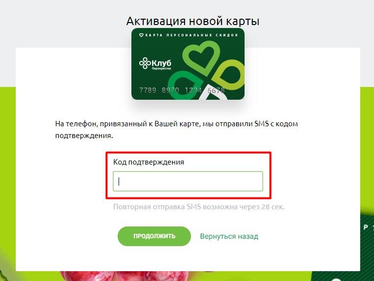 Активация карты покупателя Перекресток - зарегистрировать карту