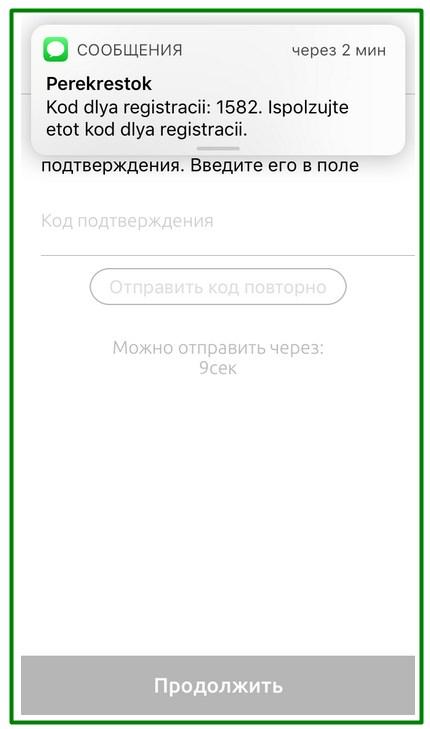 Придет СМС сообщение с кодом регистрации