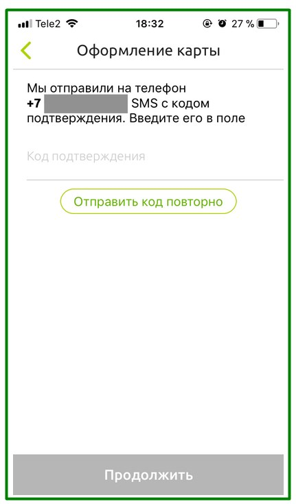 SMS с кодом