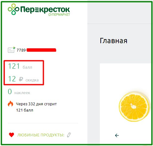 Перевод баллов на карте Перекрестка в рубли