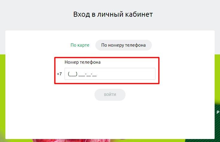 Вход по номеру телефона